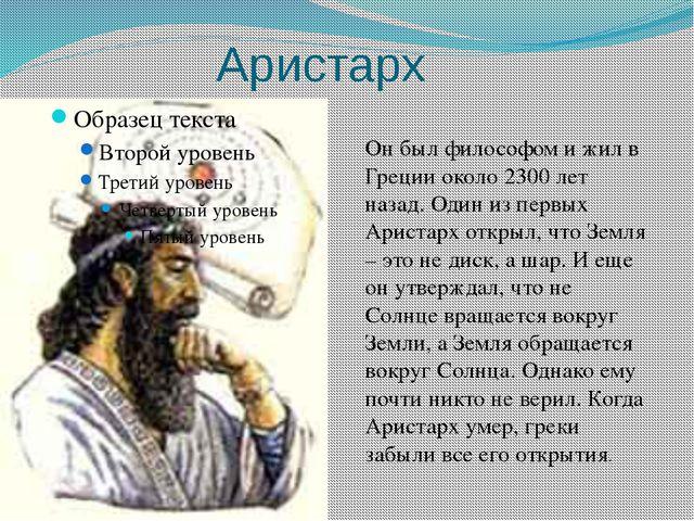 Аристарх Он был философом и жил в Греции около 2300 лет назад. Один из первых...