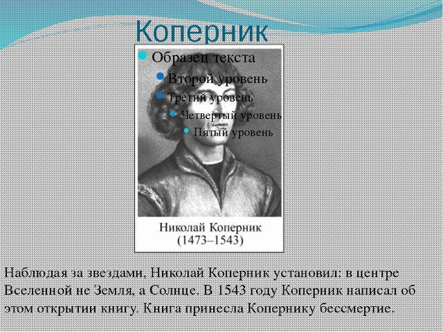 Коперник Наблюдая за звездами, Николай Коперник установил: в центре Вселенной...