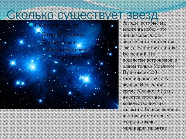 Сколько существует звезд Звезды, которые мы видим на небе, - это лишь малая ч...
