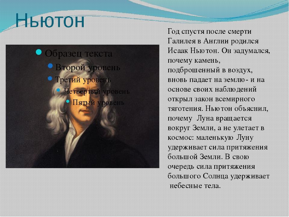 Ньютон Год спустя после смерти Галилея в Англии родился Исаак Ньютон. Он заду...