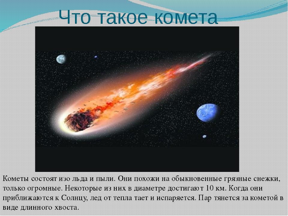 Что такое комета Кометы состоят изо льда и пыли. Они похожи на обыкновенные г...