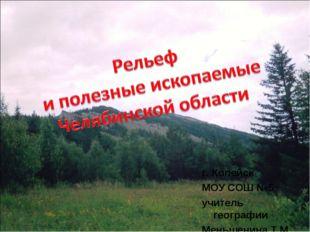 г. Копейск МОУ СОШ №5 учитель географии Меньшенина Т.М.