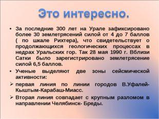 За последние 300 лет на Урале зафиксировано более 30 землетрясений силой от 4