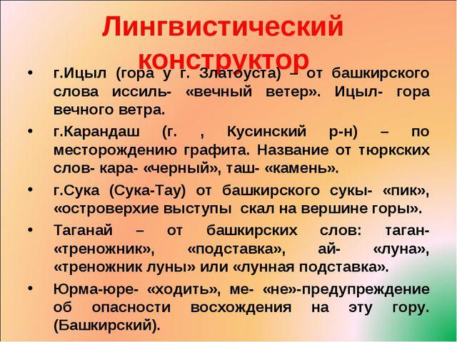 Лингвистический конструктор г.Ицыл (гора у г. Златоуста) – от башкирского сло...