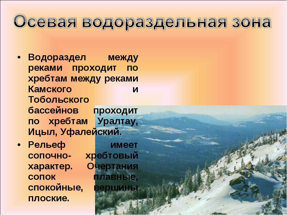 Водораздел между реками проходит по хребтам между реками Камского и Тобольско...