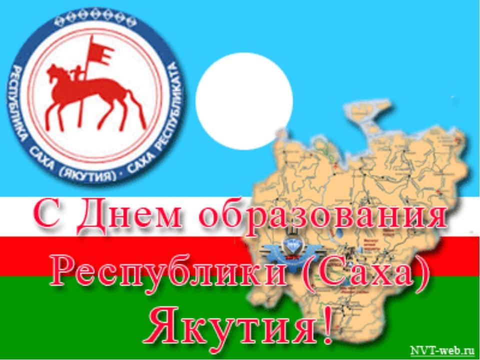 День республики якутия поздравление