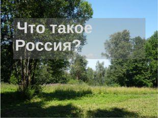 Что такое Россия?