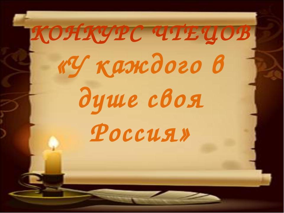 КОНКУРС ЧТЕЦОВ «У каждого в душе своя Россия»