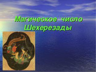 Магическое число Шехерезады