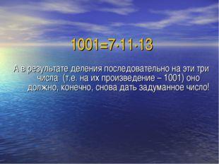 А в результате деления последовательно на эти три числа (т.е. на их произведе
