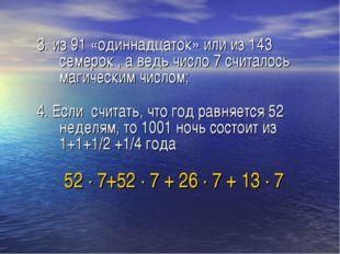 52 ∙ 7+52 ∙ 7 + 26 ∙ 7 + 13 ∙ 7 4. Если считать, что год равняется 52 неделям