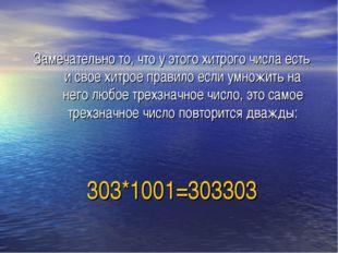 303*1001=303303 Замечательно то, что у этого хитрого числа есть и свое хитрое