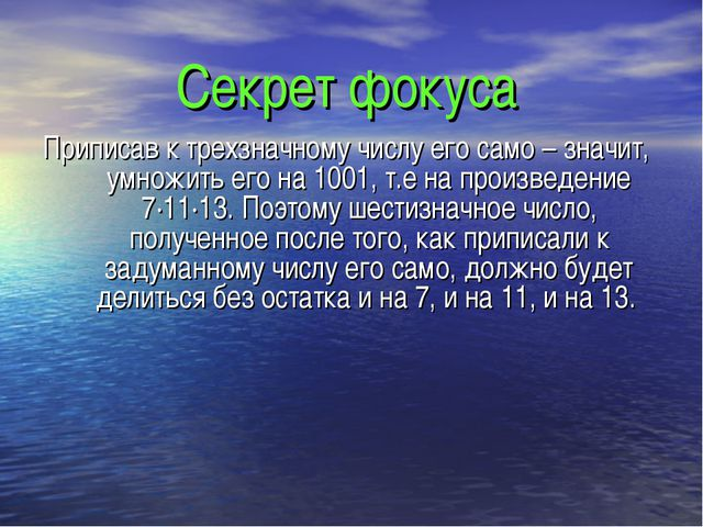 Секрет фокуса Приписав к трехзначному числу его само – значит, умножить его н...