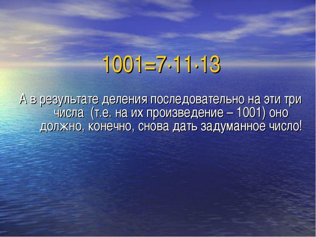 А в результате деления последовательно на эти три числа (т.е. на их произведе...