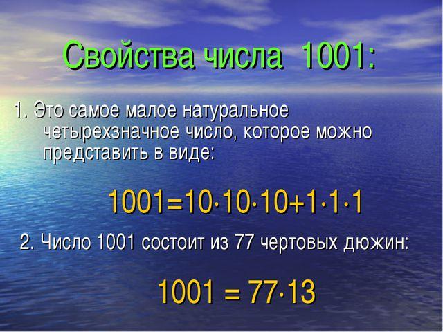 Свойства числа 1001: 1. Это самое малое натуральное четырехзначное число, кот...