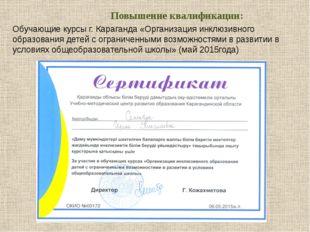 Повышение квалификации: Обучающие курсы г. Караганда «Организация инклюзивног