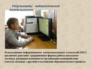 Результаты педагогической деятельности Использование информационно- коммуни