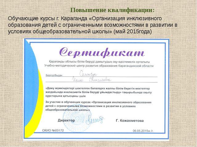 Повышение квалификации: Обучающие курсы г. Караганда «Организация инклюзивног...