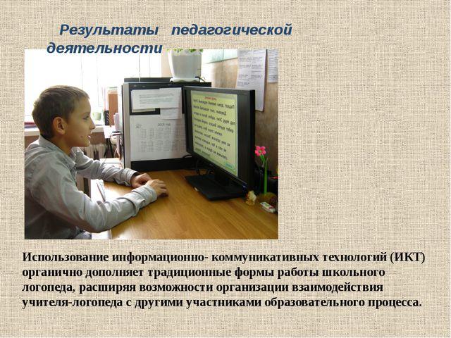 Результаты педагогической деятельности Использование информационно- коммуни...
