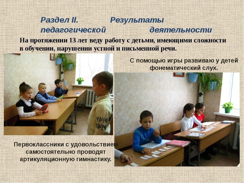 Раздел II. Результаты педагогической  деятельности На протяжении 13 лет ве...