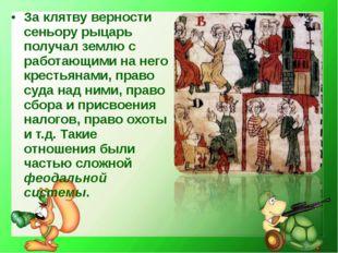 За клятву верности сеньору рыцарь получал землю с работающими на него крестья