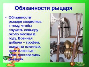 Обязанности рыцаря Обязанности рыцаря сводились к тому, чтобы служить сеньору