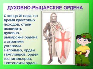 С конца XI века, во время крестовых походов, стали возникать духовно-рыцарски