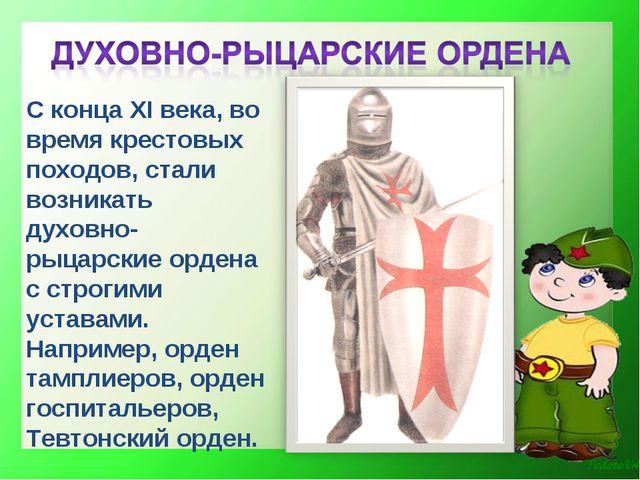 С конца XI века, во время крестовых походов, стали возникать духовно-рыцарски...