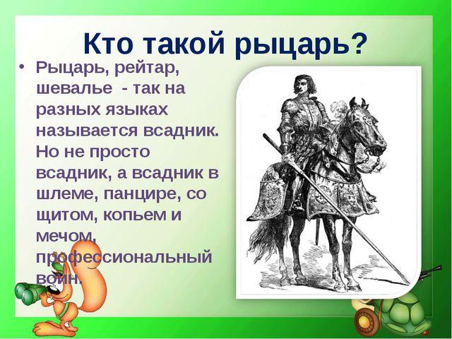 Кто такой рыцарь? Рыцарь, рейтар, шевалье - так на разных языках называется в...