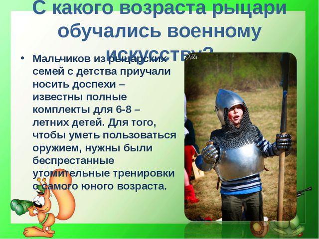 С какого возраста рыцари обучались военному искусству? Мальчиков из рыцарских...