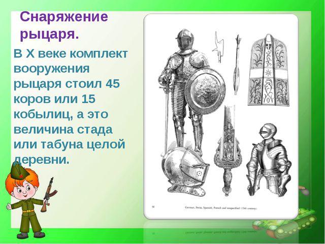 Снаряжение рыцаря. В X веке комплект вооружения рыцаря стоил 45 коров или 15...