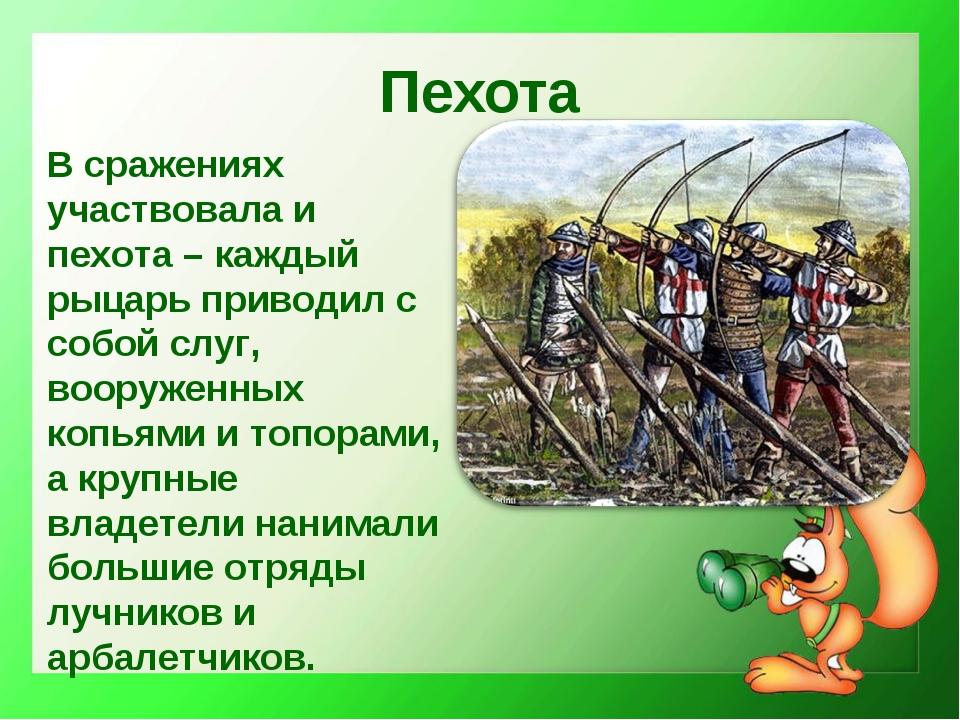 Пехота В сражениях участвовала и пехота – каждый рыцарь приводил с собой слуг...