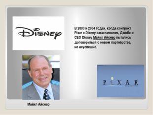 В 2003 и 2004 годах, когда контракт Pixar с Disney заканчивался, Джобс и CEO