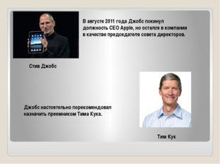 Тим Кук В августе 2011 года Джобс покинул должность CEO Apple, но остался в к