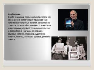 Изобретения. Джобс указан как первичный изобретатель или как соавтор в более