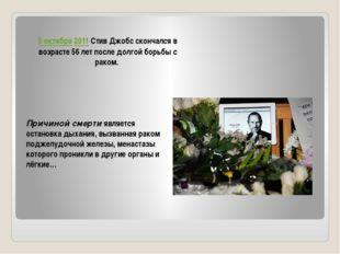 5 октября 2011 Стив Джобс скончался в возрасте 56 лет после долгой борьбы с р
