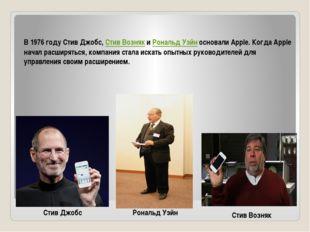 Стив Джобс Рональд Уэйн Стив Возняк В 1976 году Стив Джобс, Стив Возняк и Рон