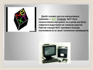 Джобс основал другую компьютерную компанию— NeXT Computer. NeXT была технол