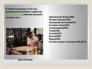 Джон Лассетер В течение следующих 15 лет под руководством креативного директо