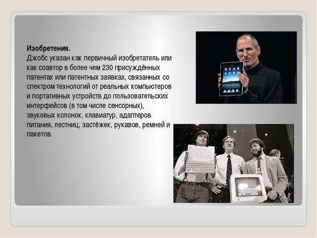 Изобретения. Джобс указан как первичный изобретатель или как соавтор в более...