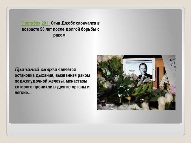 5 октября 2011 Стив Джобс скончался в возрасте 56 лет после долгой борьбы с р...