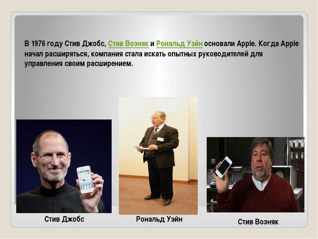 Стив Джобс Рональд Уэйн Стив Возняк В 1976 году Стив Джобс, Стив Возняк и Рон...