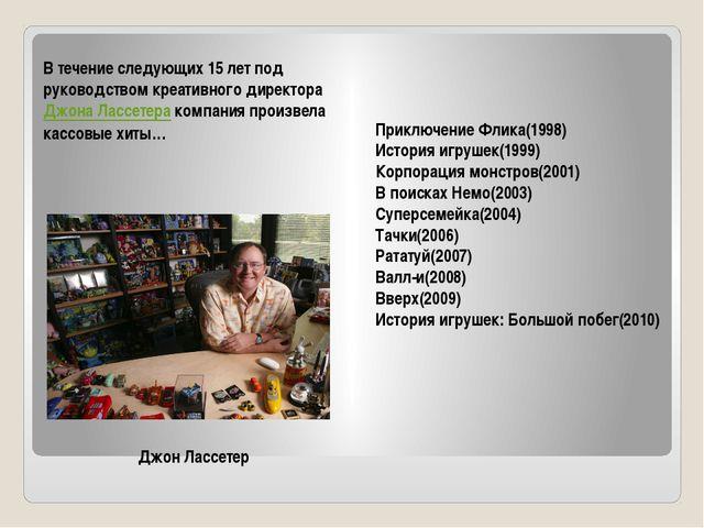 Джон Лассетер В течение следующих 15 лет под руководством креативного директо...