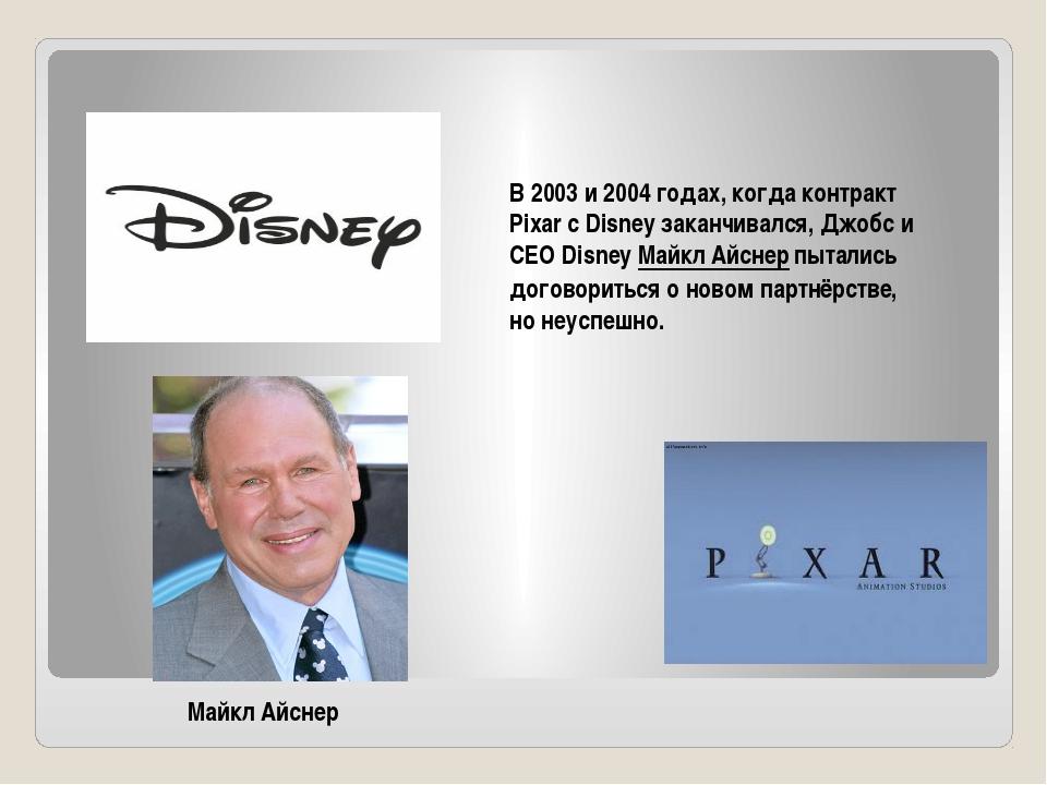 В 2003 и 2004 годах, когда контракт Pixar с Disney заканчивался, Джобс и CEO...