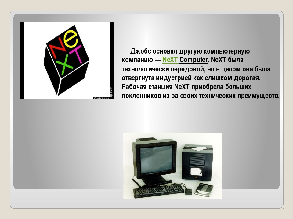 Джобс основал другую компьютерную компанию— NeXT Computer. NeXT была технол...