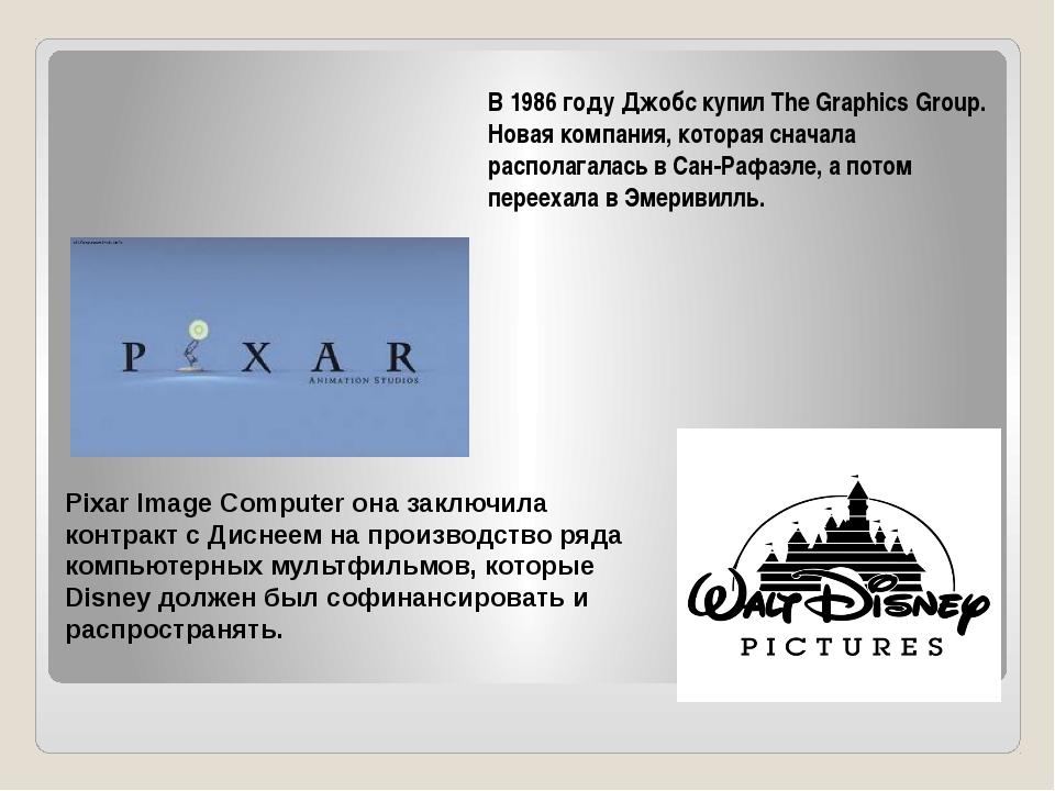 В 1986 году Джобс купил The Graphics Group. Новая компания, которая сначала р...