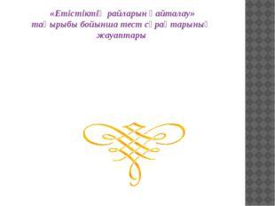 «Етістіктің райларын қайталау» тақырыбы бойынша тест сұрақтарының жауаптары