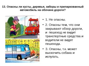 13. Опасны ли кусты, деревья, заборы и припаркованный автомобиль на обочине д