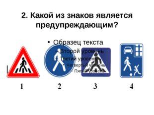 2. Какой из знаков является предупреждающим?