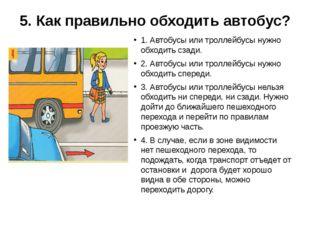 5. Как правильно обходить автобус? 1. Автобусы или троллейбусы нужно обходить
